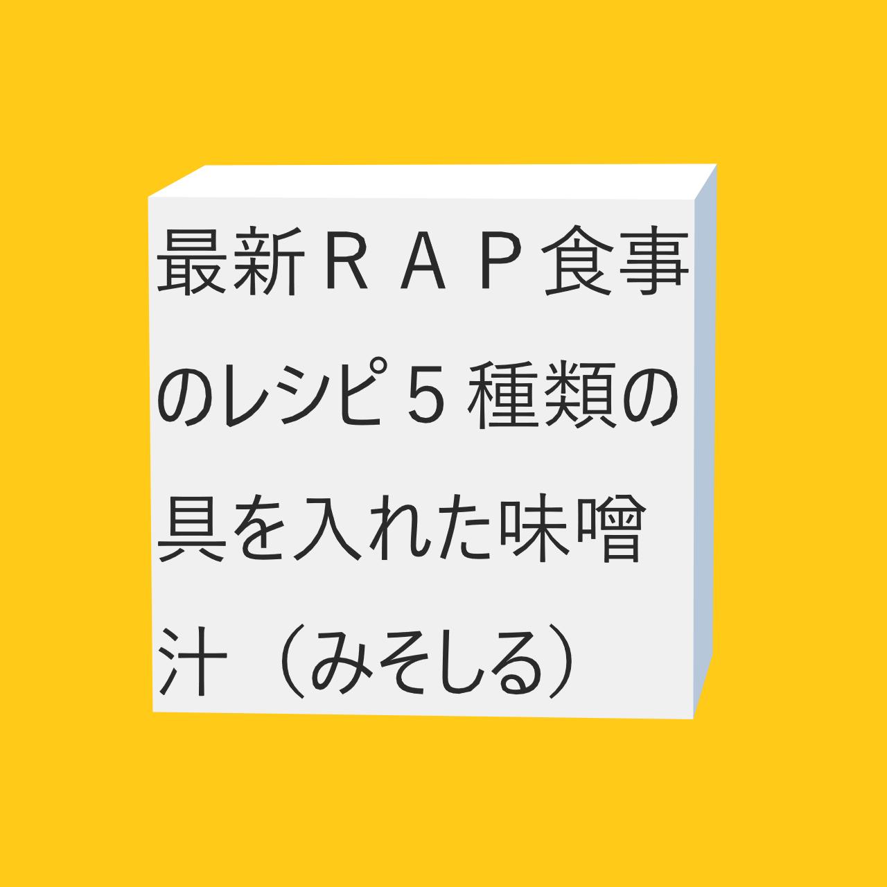 最新RAP食事のレシピ5種類の具を入れた味噌汁(みそしる) にかかる画像(がぞう)