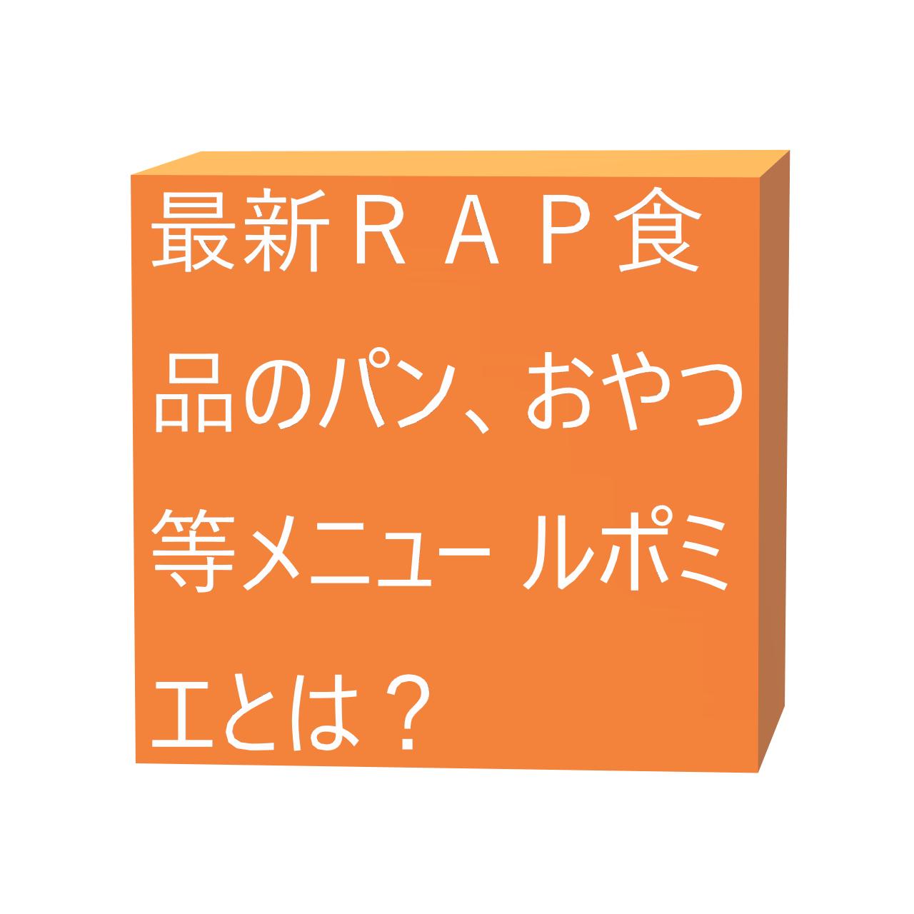 最新RAP食品のパン、おやつ等ルポミエに関わる画像です