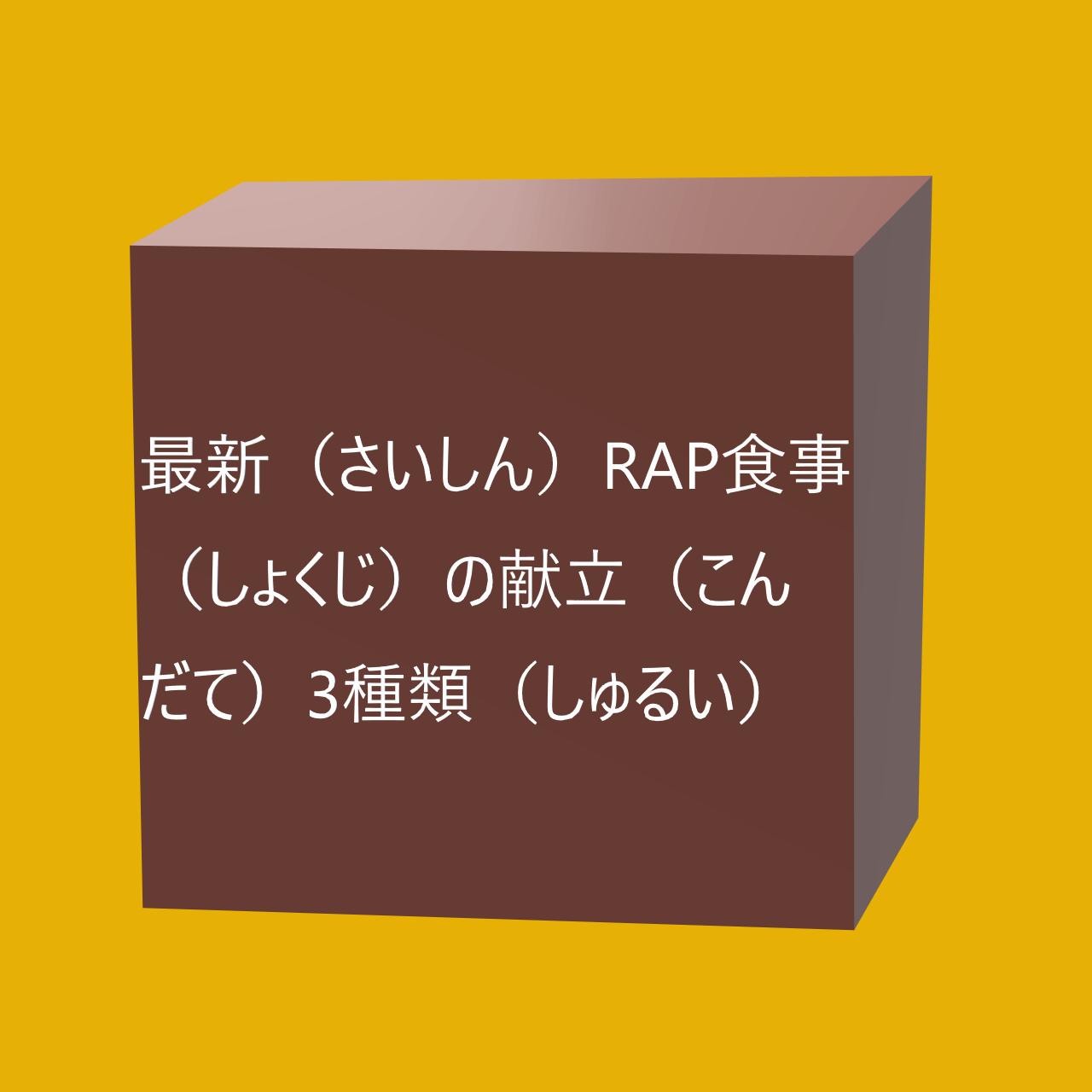 最新(さいしん)RAP食事(しょくじ)の献立(こんだて)3種類(しゅるい)にかかる画像(がぞう)