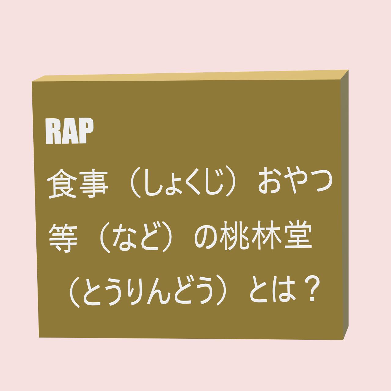 RAP食事(しょくじ)おやつ等(など)の桃林堂(とうりんどう)とは?にかかる画像