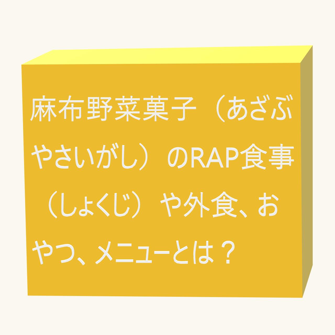麻布野菜菓子(あざぶやさいがし)のRAP食事(しょくじ)や外食、おやつ、メニューとは?にかかる画像(がぞう)