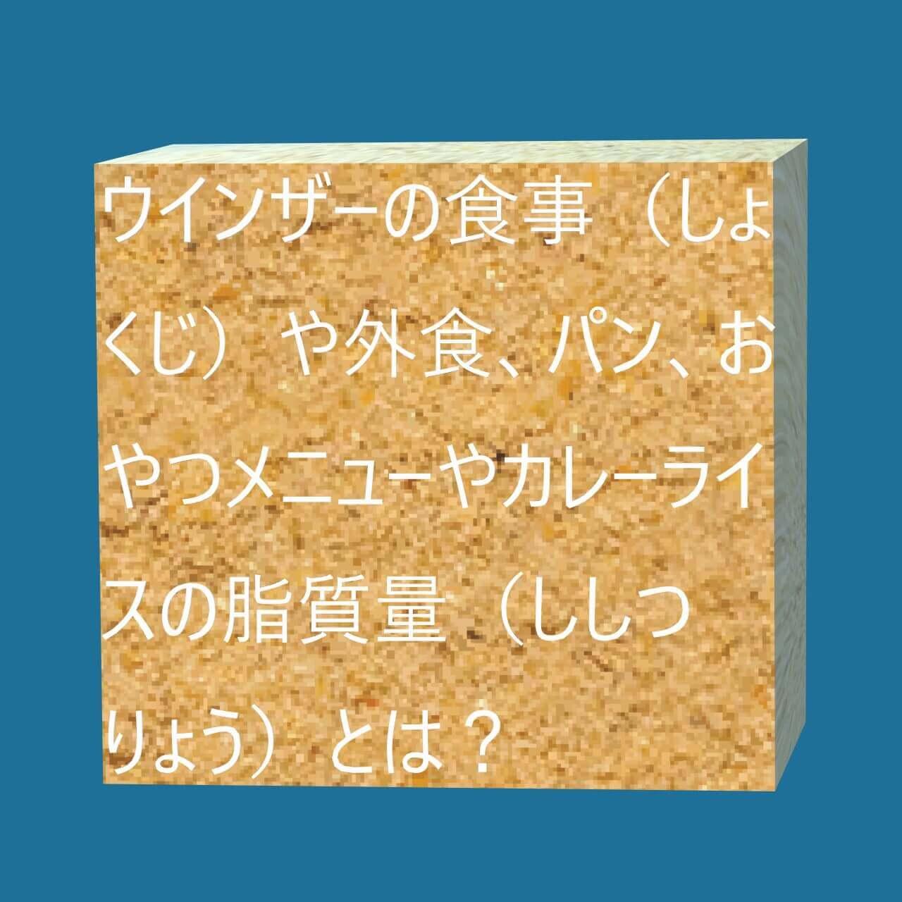 ウインザーの食事(しょくじ)や外食、パン、おやつメニューやカレーライスの脂質量(ししつりょう)とは?にかかる画像(がぞう)