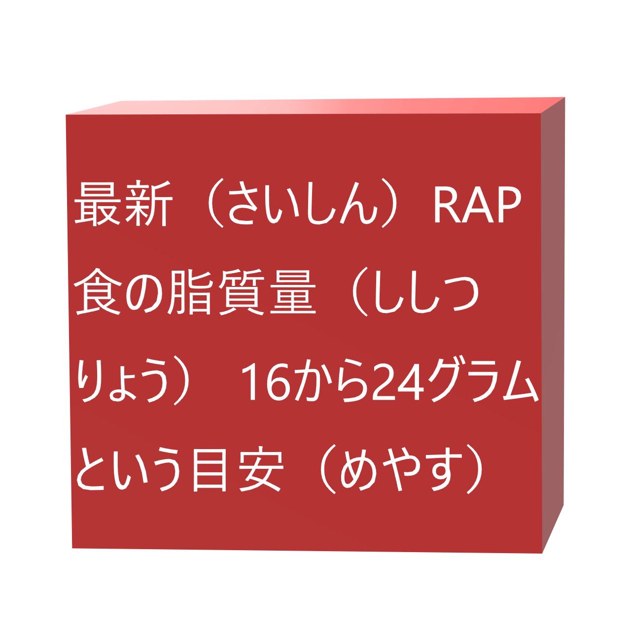 最新(さいしん)RAP食の脂質量(ししつりょう) 16から24グラムという目安(めやす)にかかる画像(がぞう)