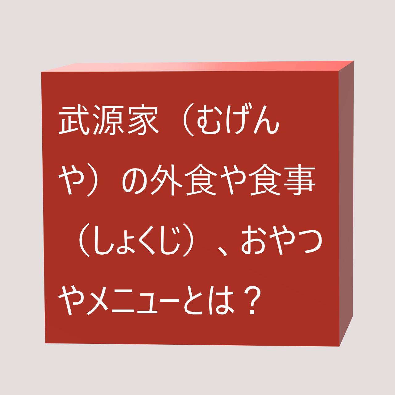武源家(むげんや)の外食や食事(しょくじ)、おやつやメニューとは?にかかる画像(がぞう)
