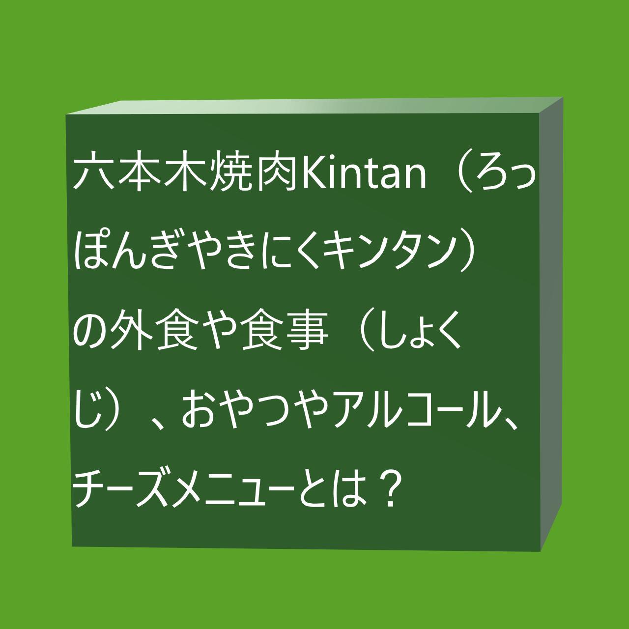 六本木焼肉Kintan(ろっぽんぎやきにくキンタン)の外食や食事(しょくじ)、おやつやアルコール、チーズメニューとは?にかかる画像(がぞう)