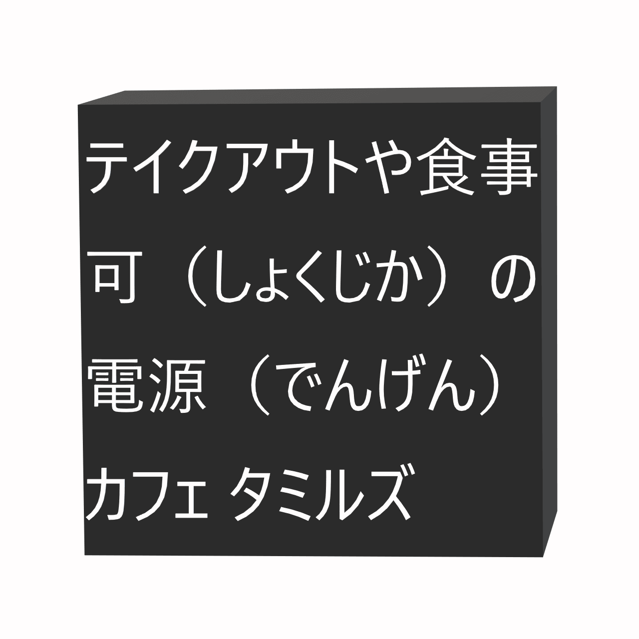 品川駅(しながわえき)の構内図(こうないず)やエキュート品川(しながわ)への地図、待(ま)ち合わせ場所(ばしょ)、エキュート品川(しながわ)サウスやエキュート品川(しながわ)への行き方、勉強(べんきょう)やテイクアウト、食事可(しょくじか)の電源(でんげん)カフェ、暇(ひま)つぶしカフェのタミルズにおける無料(むりょう)、フリーwifi(ワイファイ) パスワードやバイト、充電(じゅうでん)やソフトクリームのおやつ、場所(ばしょ)やモーニングとは?にかかる画像(がぞう)