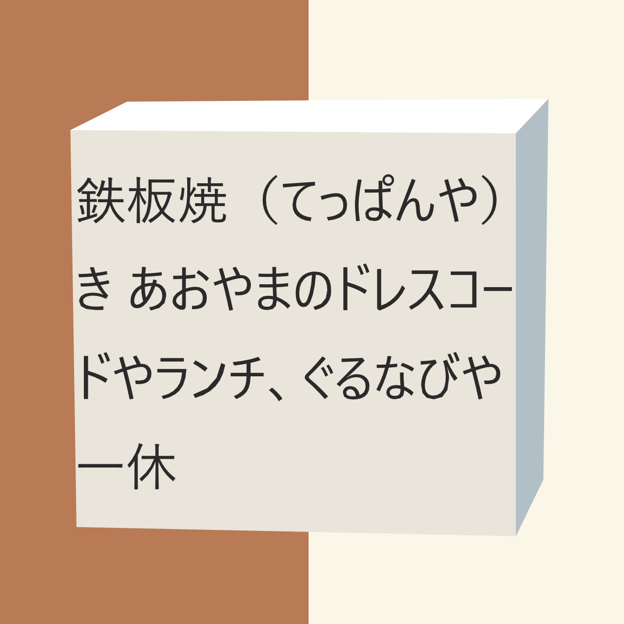 東京都港区(とうきょうとみなと)の六本木にある鉄板焼(てっぱんや)き あおやまのドレスコードやランチ営業時間(えいぎょうじかん)、食事(しょくじ)や外食、ぐるなびや一休、食べログの評判(ひょうばん)や口コミ、個室(こしつ)の価格(かかく)、ビールなどアルコールドリンクやチーズ、おやつや味噌汁(みそしる)、テイクアウトメニューや住所(じゅうしょ)、予約(よやく)や求人(きゅうじん)、とは?にかかる画像(がぞう)