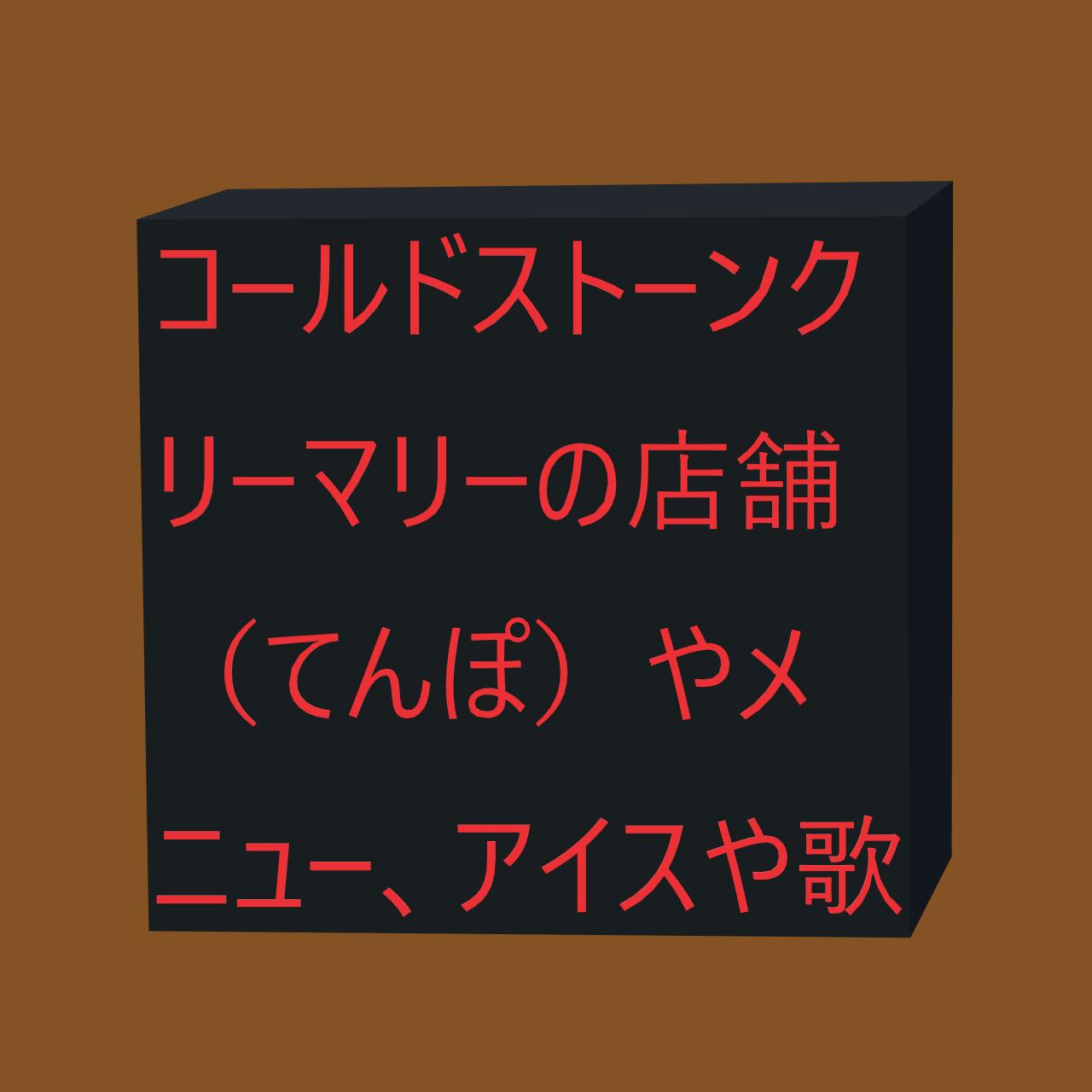 コールドストーンクリーマリーの店舗(てんぽ)やメニュー、アイスや歌、大阪(おおさか)や札幌(さっぽろ)、バイトや食べ放題(ほうだい)、新宿(しんじゅく)や福岡(ふくおか)、値段(ねだん)や渋谷(しぶや)、名古屋(なごや)や閉店(へいてん)、リラックマや池袋(いけぶくろ)、歌詞(かし)やカロリー、かあさんやクレープ、コールドストーンクリーマリーサンドやソラマチ、関西(かんさい)やコールドストーンとは、ハロウィン、おやつなどにかかる画像(がぞう)