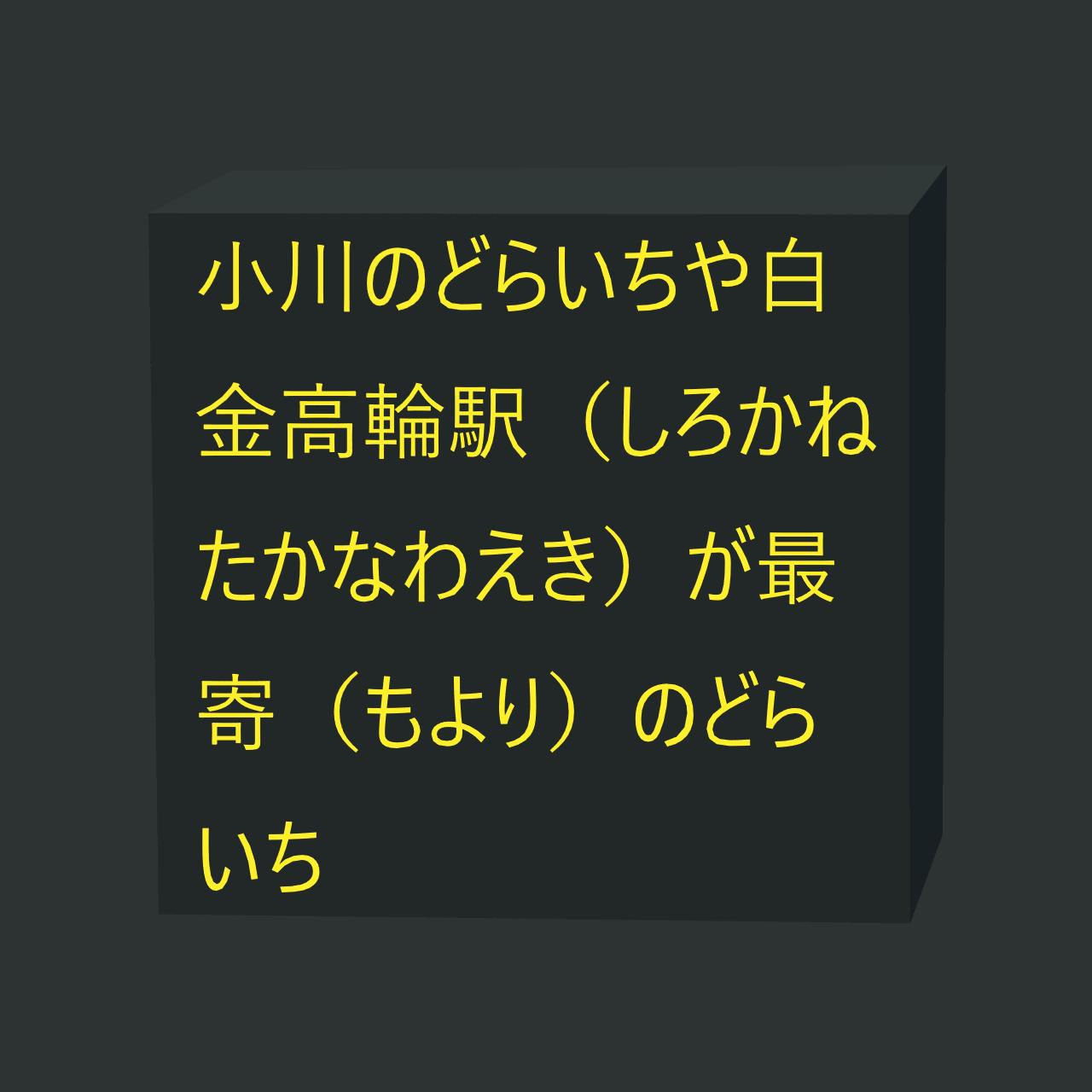 小川のどらいちや白金高輪駅(しろかねたかなわえき)が最寄(もより)のどらいちの通販(つうはん)とは?にかかる画像(がぞう)