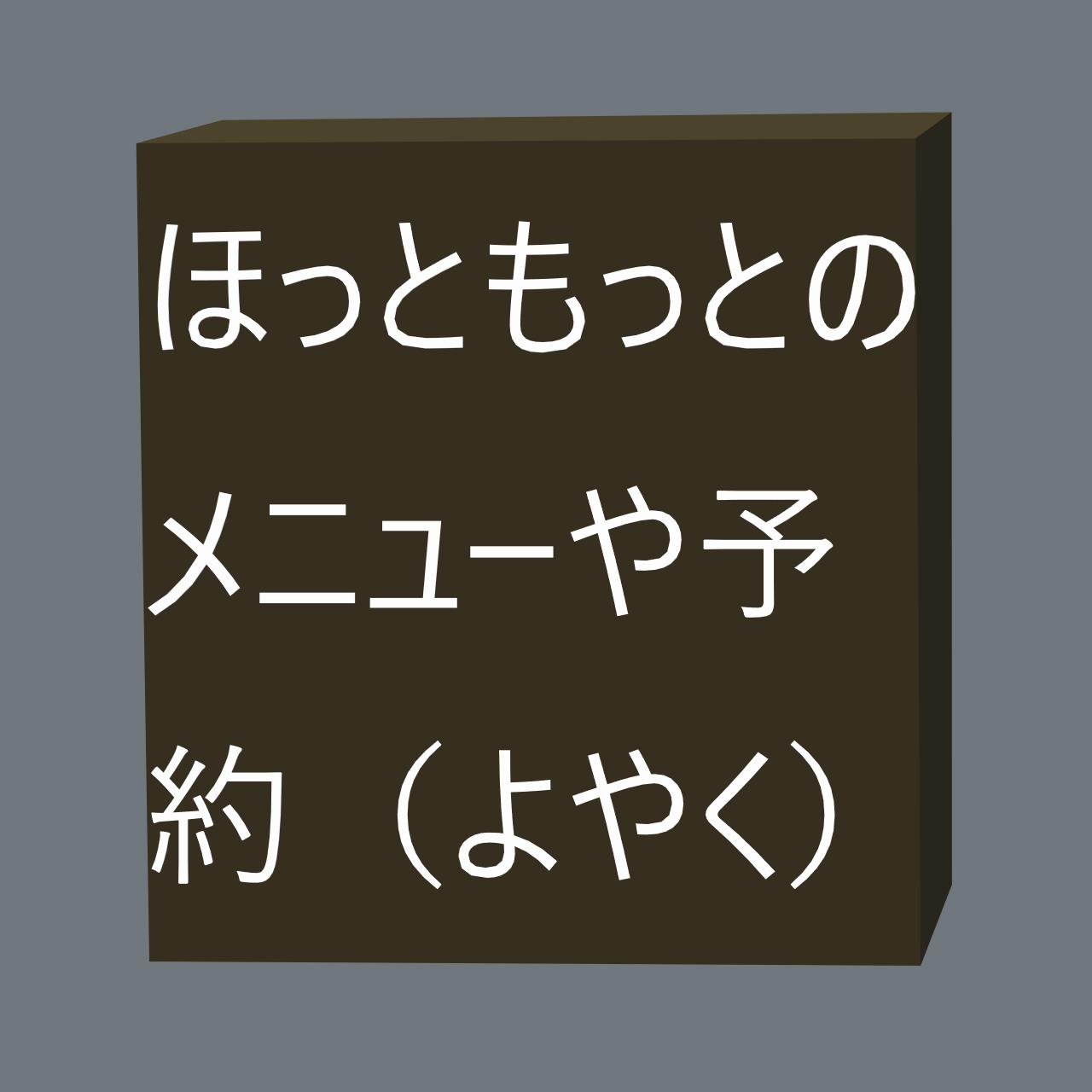 ほっともっとのメニューや予約(よやく)、弁当(べんとう)やオードブル、沖縄(おきなわ)、ほっともっとグリルやアプリ、店舗(てんぽ)や宅配(たくはい)、クーポン、ほっともっとフィールド神戸(こうべ)、のり弁(べん)や鹿児島(かごしま)、長崎(ながさき)や大分とは?にかかる画像(がぞう)