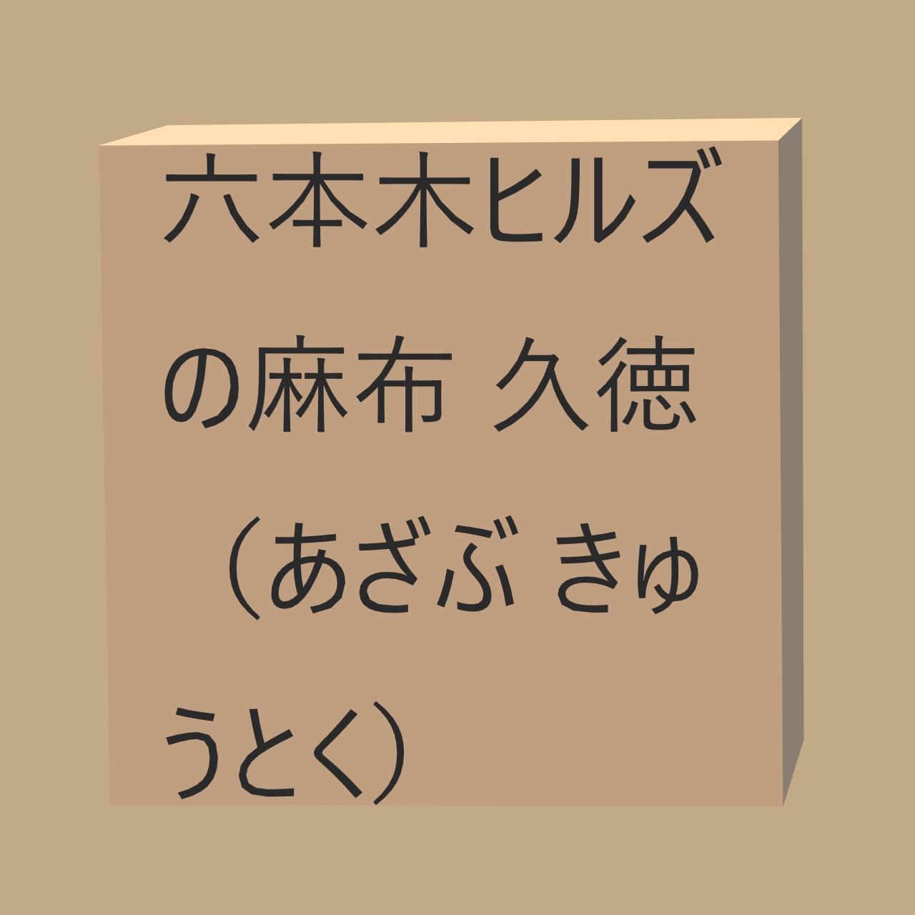 六本木ヒルズの麻布 久徳(あざぶ きゅうとく)の読(よ)み方、うどんやギフトとは?にかかる画像(がぞう)