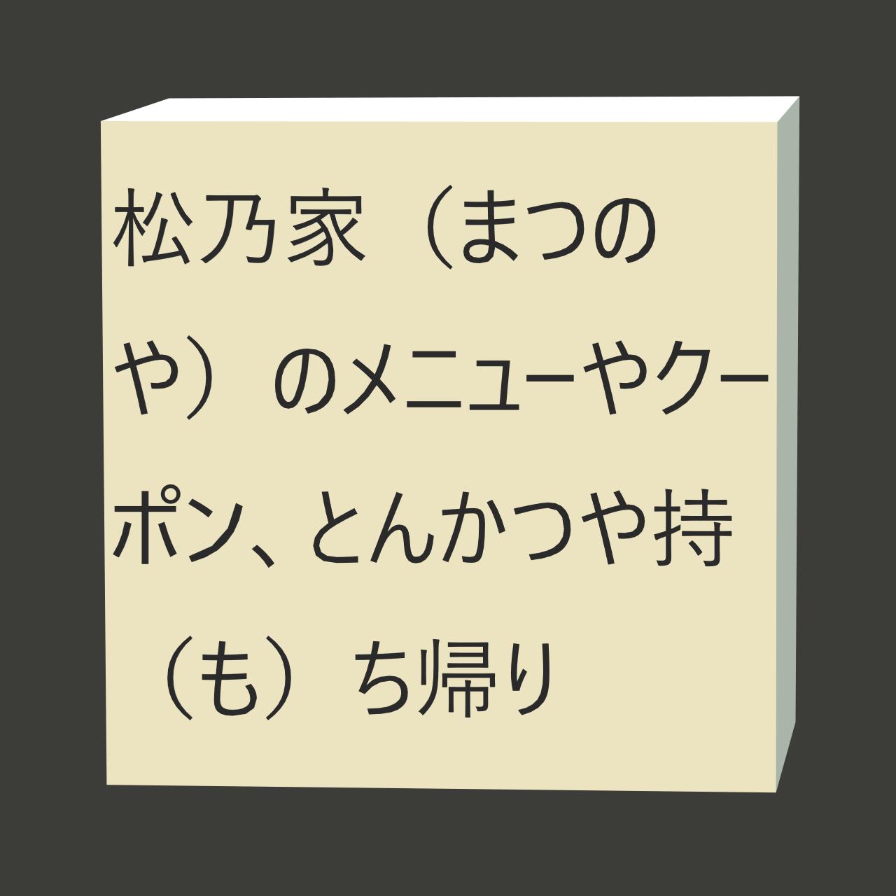 松乃家(まつのや)のメニューやクーポン、とんかつや持(も)ち帰り、朝定食(あさていしょく)や店舗(てんぽ)、カロリーや松(まつ)のやとの違(ちが)い、カツ丼(どん)や京都(きょうと)、つくばやテイクアウトメニュー、カレーとは?にかかる画像(がぞう)