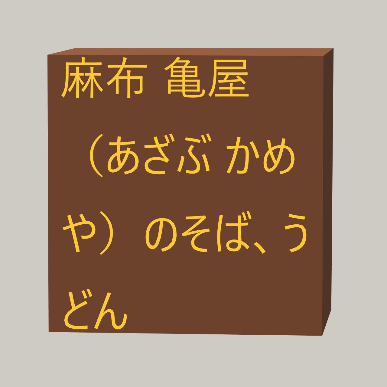 麻布 亀屋(あざぶ かめや)のそば、うどん食品(しょくひん)26種類(しゅるい)などメニューや店舗(てんぽ)とは?にかかる画像(がぞう)