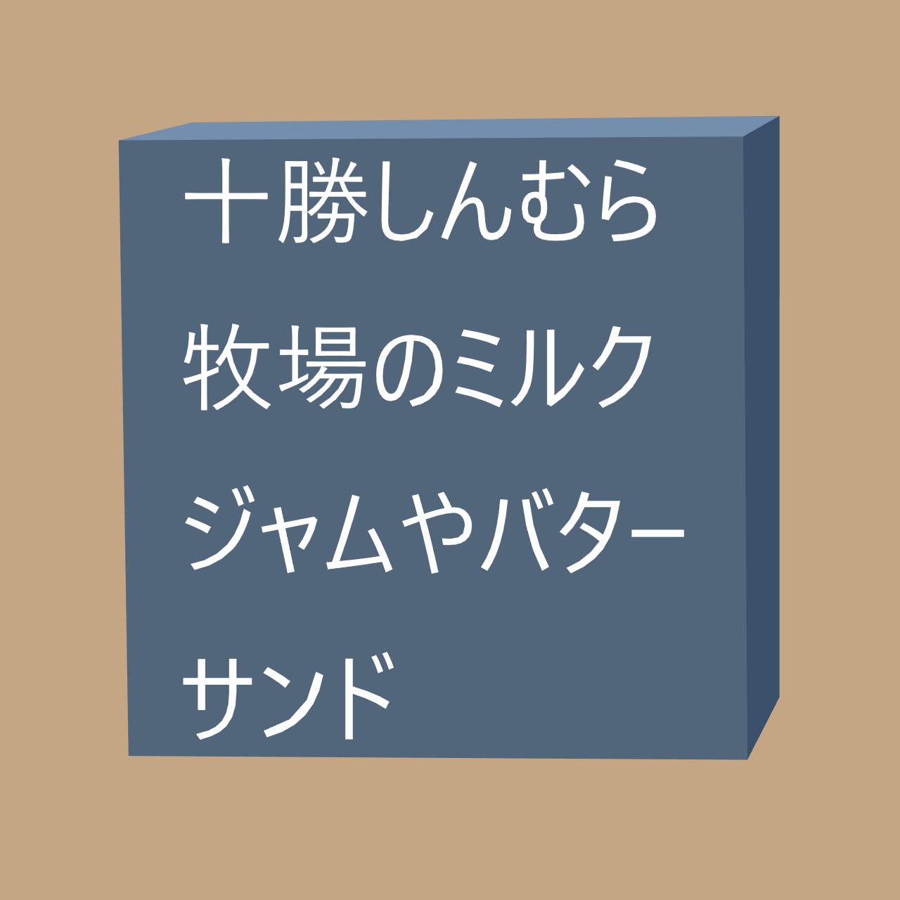 十勝(とかち)しんむら牧場(ぼくじょう)のミルクジャムや店舗(てんぽ)、バターサンドや新千歳空港(しんちとせくうこう)、東京やクロテッドクリーム、クリームテラスやソフトクリーム、取扱店(とりあつかいてん)やミルクジャムセット、ミルクジャム5種(しゅ)やスコーン、アフタヌーンティーセットやミルクジャムの口コミとは?にかかる画像(がぞう)