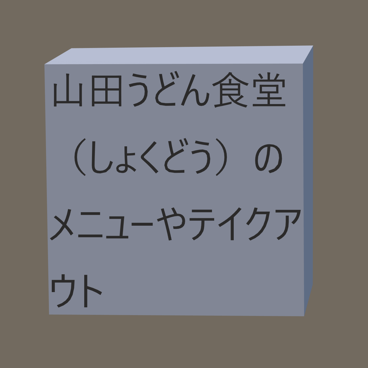 真島消化器(まじましょうかき)クリニックの最新(さいしん)RAP食事(しょくじ)にかかるブログです。山田うどん食堂(しょくどう)のメニューやテイクアウト、近くの山田うどん店舗(てんぽ)やパンチ、東京や営業時間(えいぎょうじかん)、クーポンや埼玉(さいたま)、通販(つうはん)やラーメン、朝定食(あさていしょく)やパンチセット、ランチ、もつ煮(に)やチャーハン、カレー、そばや餃子(ぎょうざ)、野菜炒(やさいいた)めやセットメニューとは?などです。にかかる画像(がぞう)