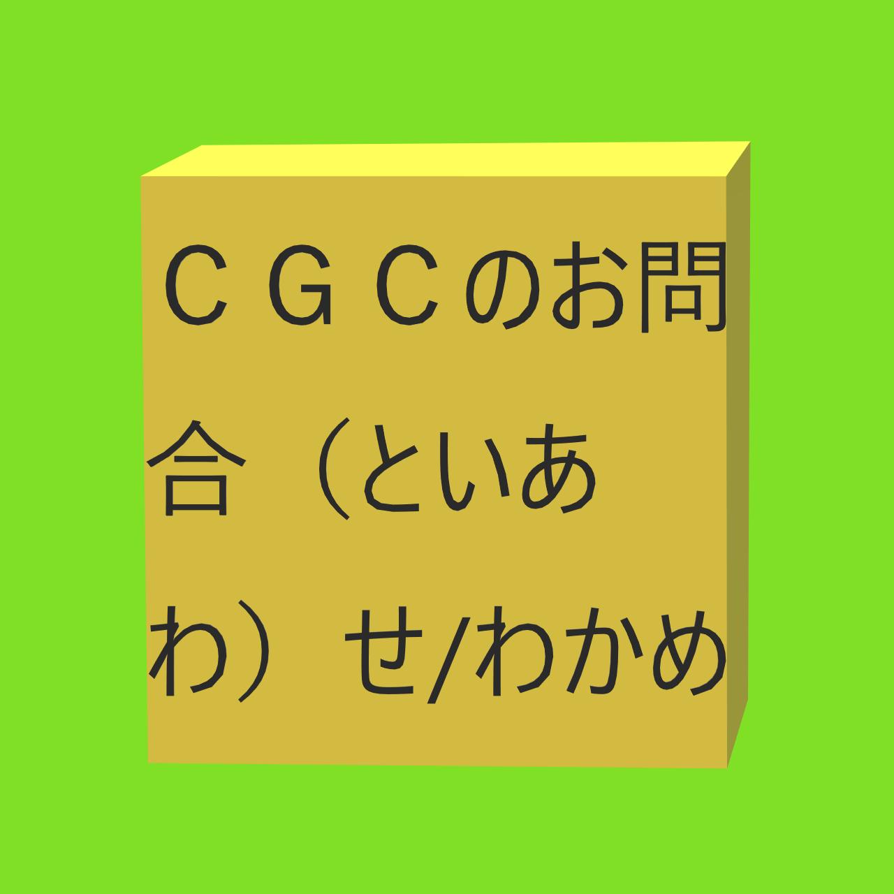 CGCのお問合(といあわ)せや、わかめ、CGCグループや外袋(そとぶくろ)の背面(はいめん)、CGCとはやCGC商品(しょうひん)にかかる画像(がぞう)