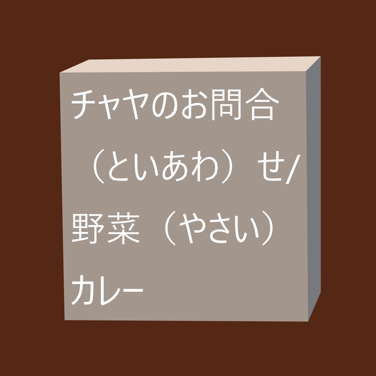 チャヤのお問合(といあわ)せや野菜(やさい)カレー、箱(はこ)の背面(はいめん)やチャヤマクロビ 日比谷(ひびや)とは?にかかる画像(がぞう)