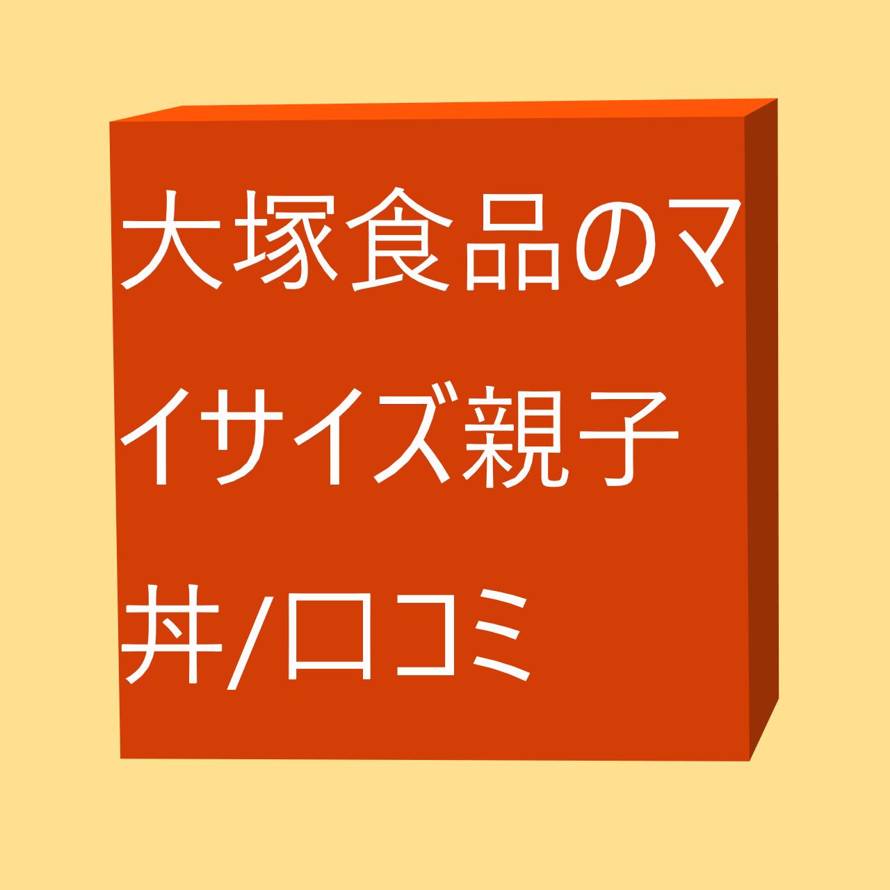 大塚食品(おおつかしょくひん)の親子丼(おやこどん)や口コミ、外箱(そとばこ)の側面(そくめん)や背面(はいめん)、マイサイズや大塚(おおつか)ホールディングスの株価(かぶか)などにかかる画像(がぞう)