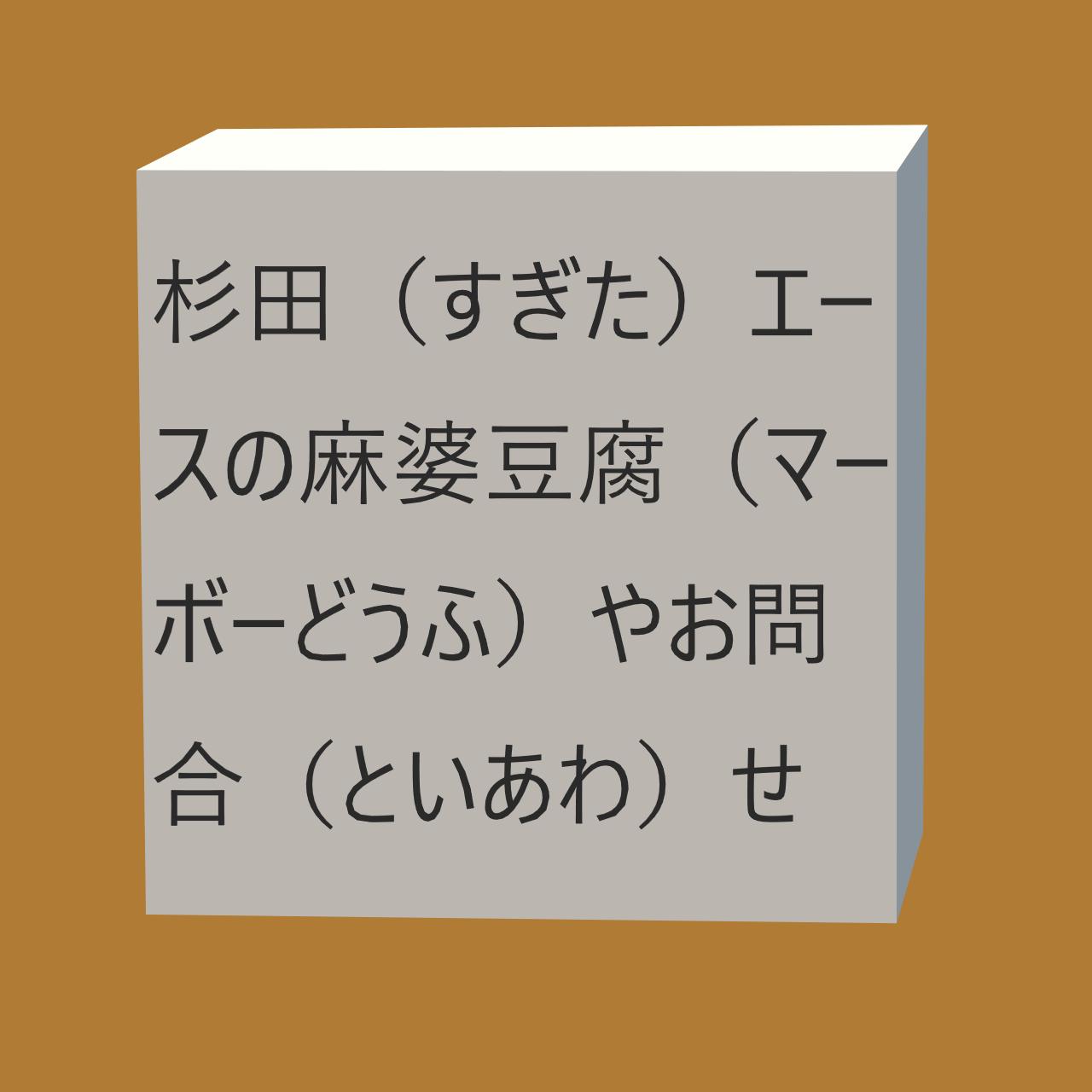 杉田(すぎた)エースの麻婆豆腐(マーボーどうふ)やお問合(といあわ)せ、カタログや株価(かぶか)、外箱(そとばこ)の側面(そくめん)や底面(ていめん)などにかかる画像(がぞう)