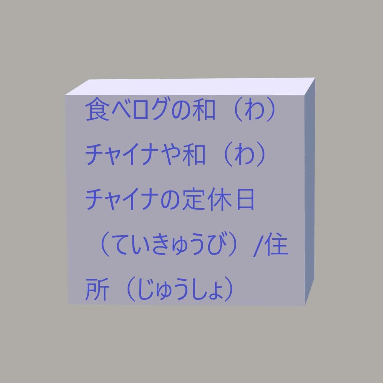 食べログの和(わ)チャイナや和(わ)チャイナの定休日(ていきゅうび)、住所(じゅうしょ)とは?にかかる画像(がぞう)
