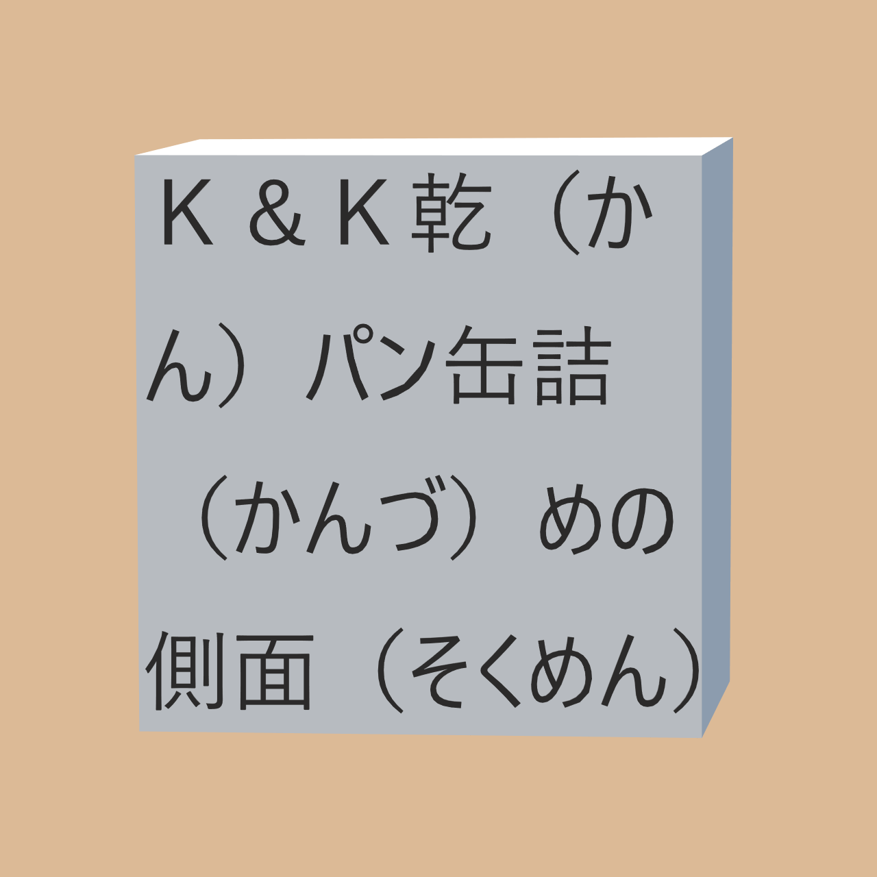 K&K乾(かん)パン缶詰(かんづ)めの側面(そくめん)や、お問合(といあわ)せ、K&K缶(かん)つまなどにかかる画像(がぞう)
