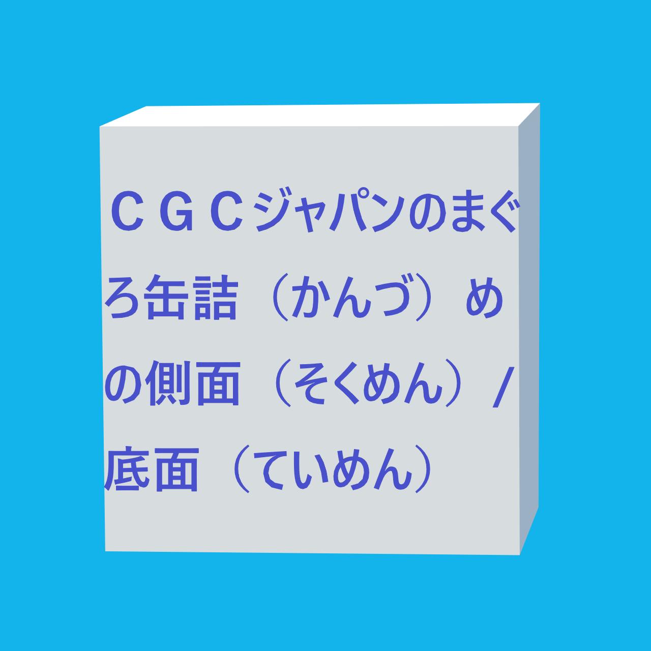 CGCジャパンのまぐろ缶詰(かんづ)めの側面(そくめん)や、底面(ていめん)、スーパーなどにかかる画像(がぞう)