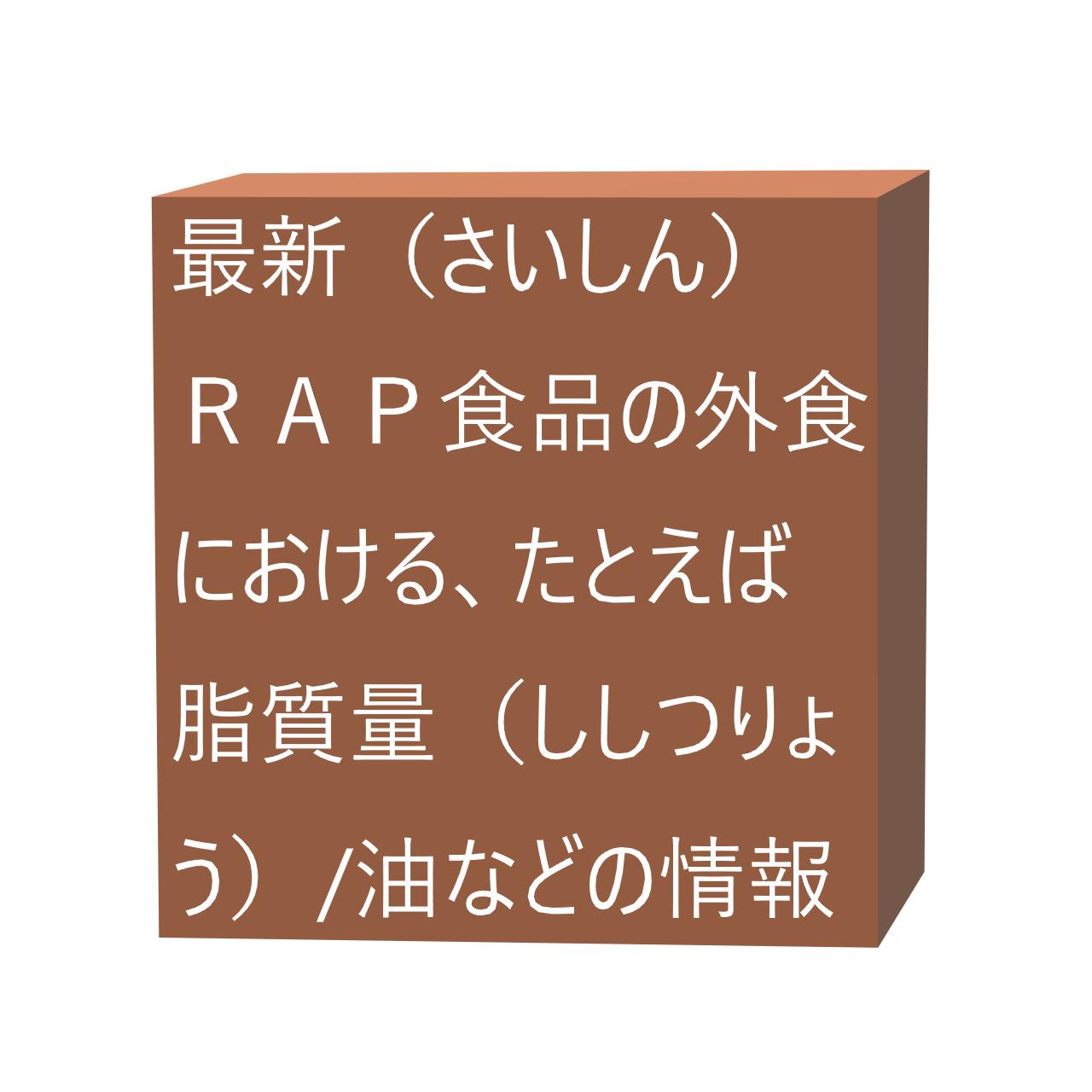 最新RAP食品の外食における脂質量(ししつりょう)、油等にかかる画像(がぞう)