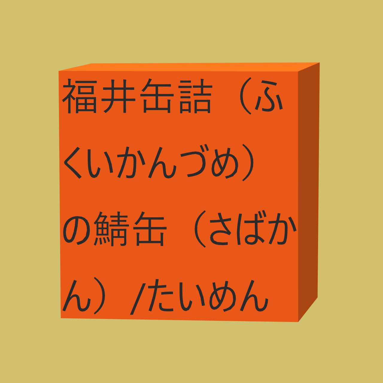 福井缶詰株式会社(ふくいかんづめかぶしきがいしゃ)の鯖缶(さばかん)、たいめんや販売者(はんばいしゃ)へのお問合(といあわ)せ、缶詰(かんづめ)の側面(そくめん)などにかかる画像(がぞう)