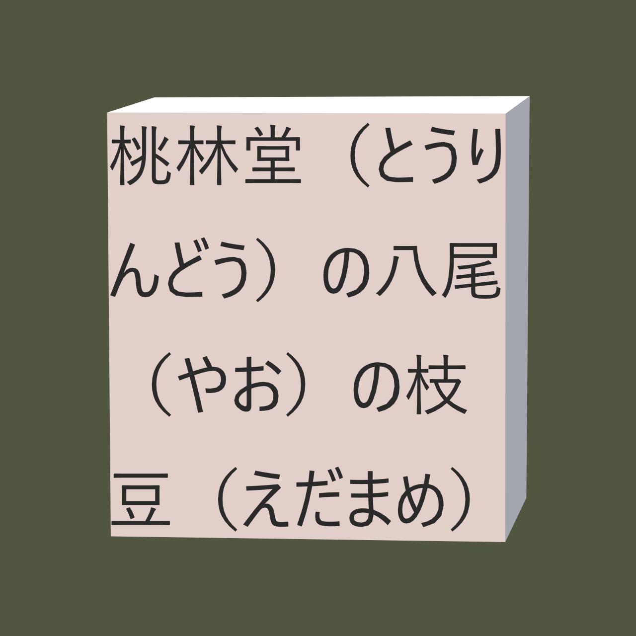 桃林堂(とうりんどう)の八尾(やお)の枝豆(えだまめ)における袋(ふくろ)の背面(はいめん)や、表面(おもてめん)、水ようかんや、たい焼(や)きなどにかかる画像(がぞう)