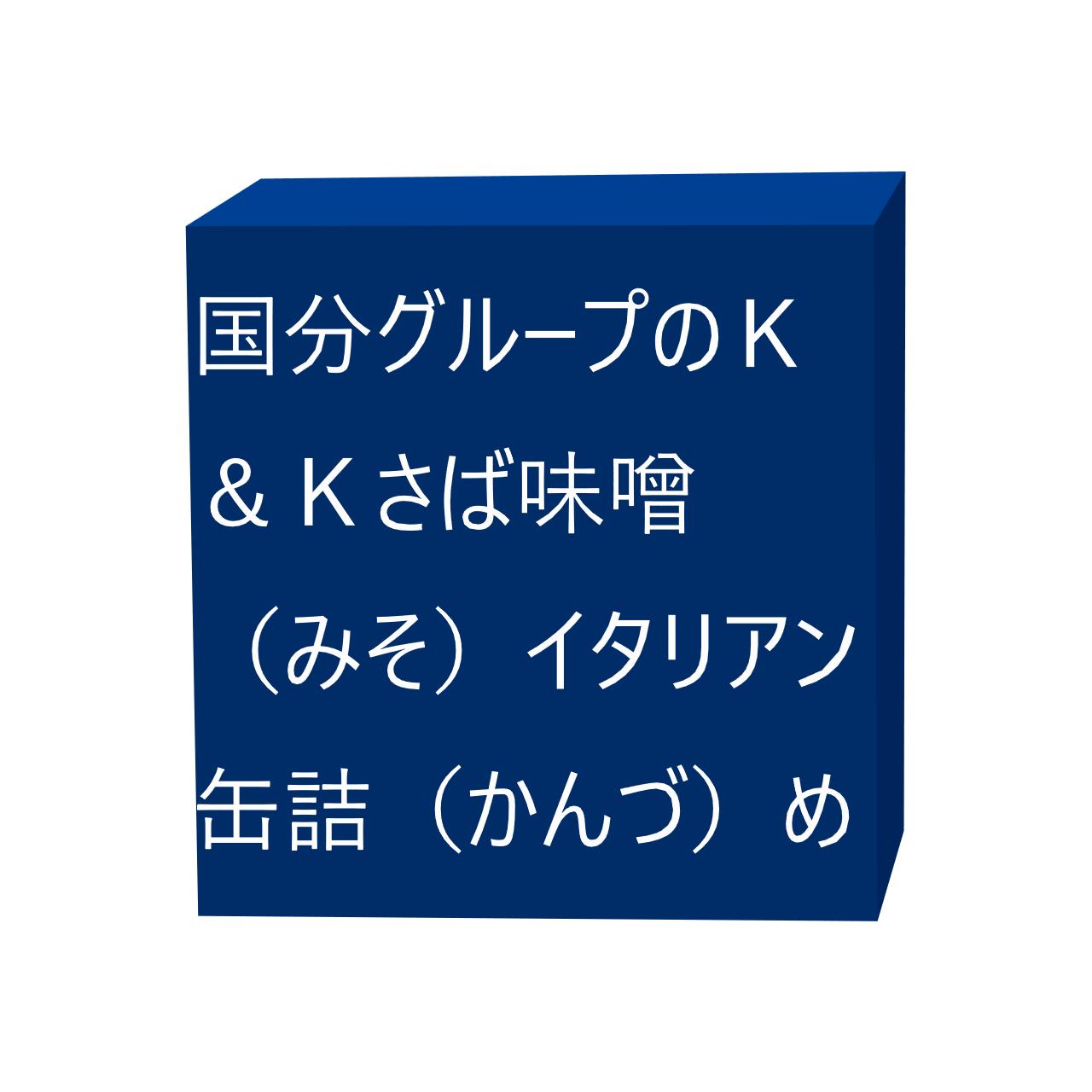 国分グループのK&Kさば味噌(みそ)イタリアン缶詰(かんづ)めの側面(そくめん)や、底面(ていめん)、お問合(といあわ)せなどにかかる画像(がぞう)
