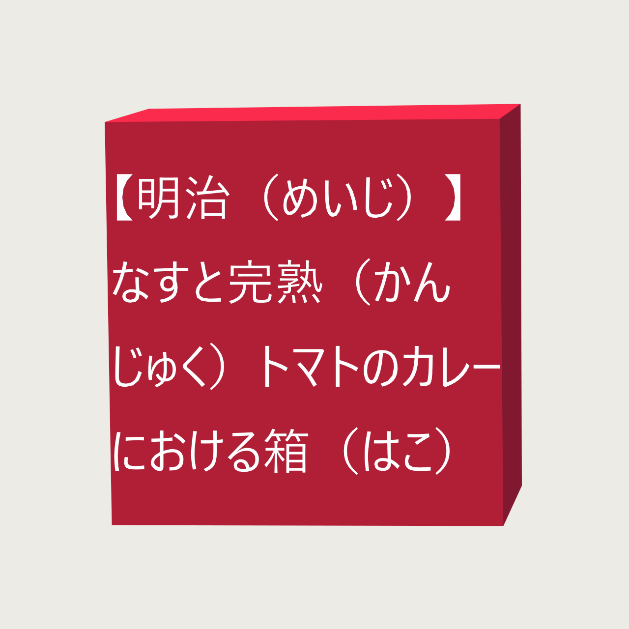 明治(めいじ)のなすと完熟(かんじゅく)トマトのカレーにおける箱(はこ)の側面(そくめん)や、背面(はいめん)、表面(おもてめん)や、お問合(といあわ)せなどにかかる画像(がぞう)