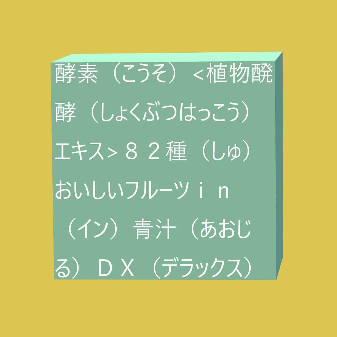 酵素(こうそ)82種(しゅ)おいしいフルーツin(イン)青汁(あおじる)DX(デラックス)の箱(はこ)の側面(そくめん)や、底面(ていめん)などにかかる画像(がぞう)