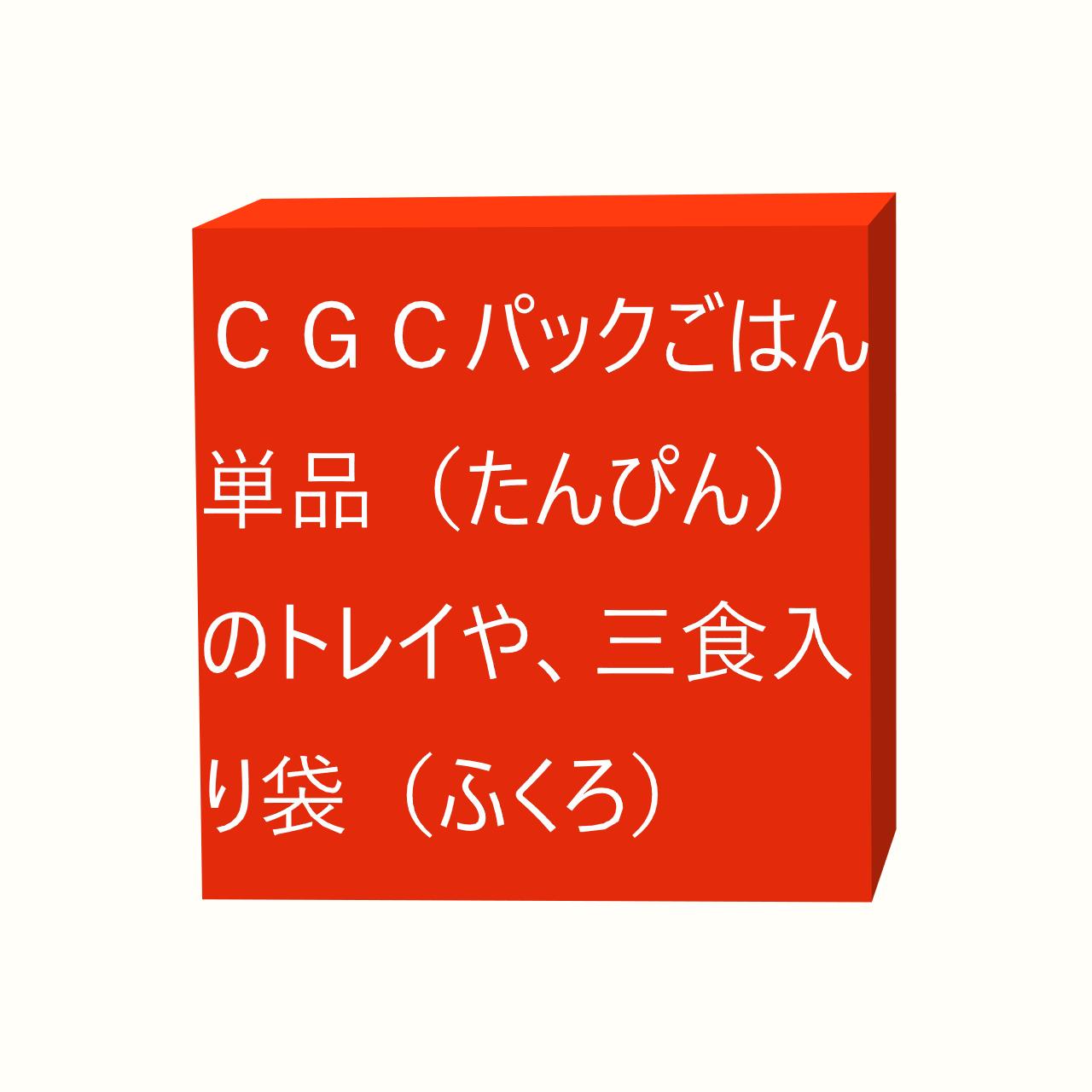 CGCのパックごはん単品(たんぴん)のトレイや、3食入り袋(ふくろ)の背面(はいめん)、表面(おもてめん)や、CGC商品券(しょうひんけん)、ポテトチップスなどにかかる画像(がぞう)