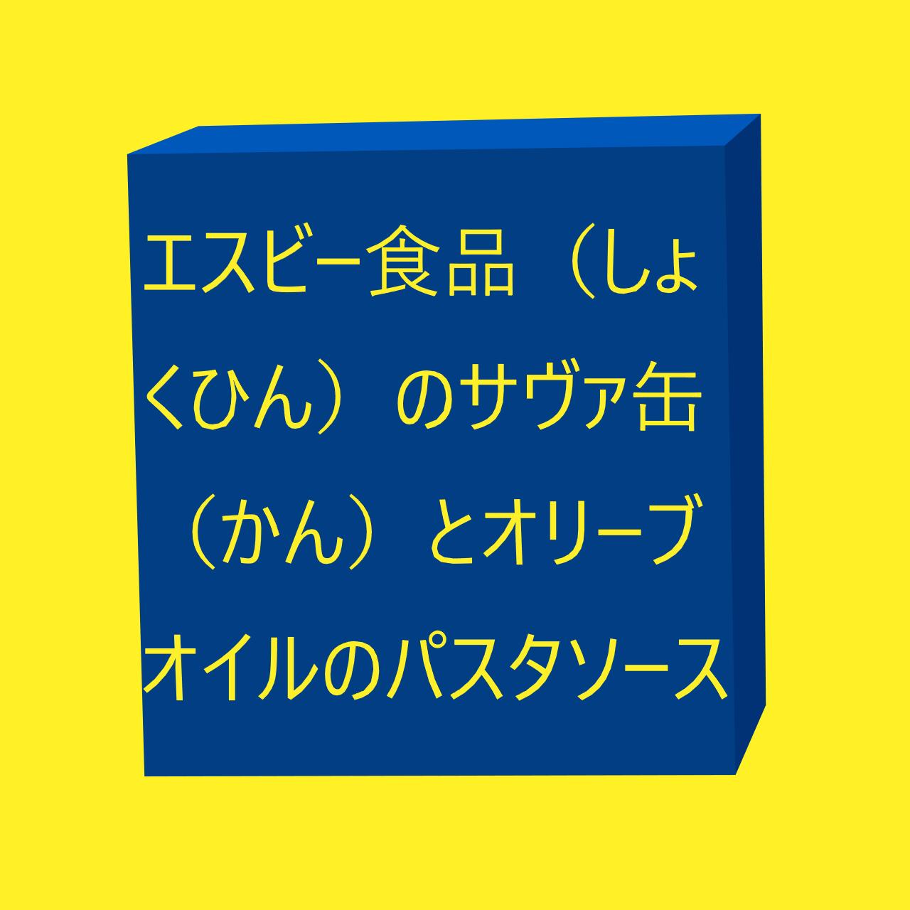 エスビー食品(しょくひん)のサヴァ缶(かん)とオリーブオイルのパスタソースのパウチや、箱(はこ)の側面(そくめん)、底面(ていめん)や、トッピングの個包装(こほうそう)などにかかる画像(がぞう)