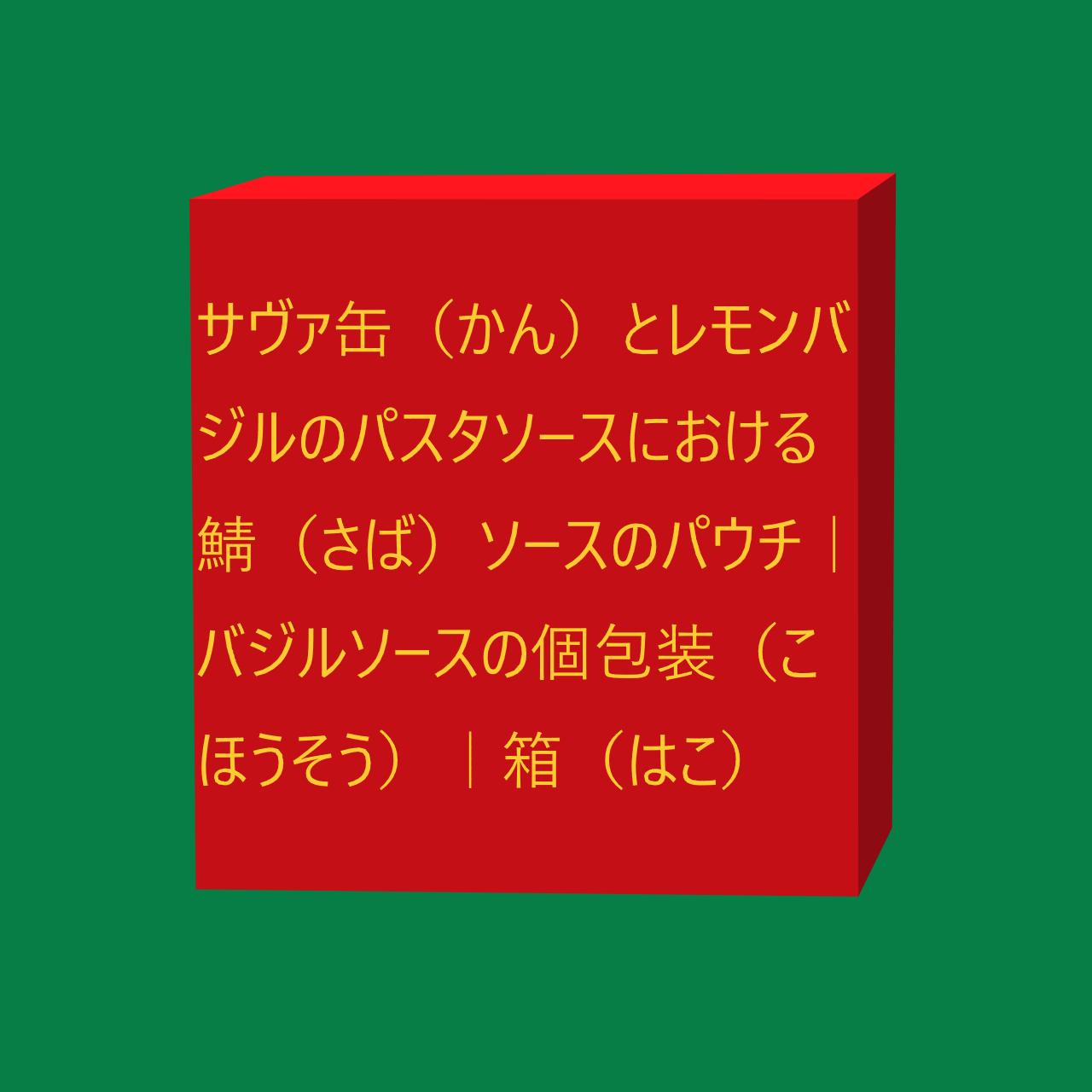 サヴァ缶(かん)とレモンバジルのパスタソースにおける鯖(さば)ソースのパウチや、バジルソースの個包装(こほうそう)、箱(はこ)の側面(そくめん)や、底面(ていめん)などにかかる画像(がぞう)
